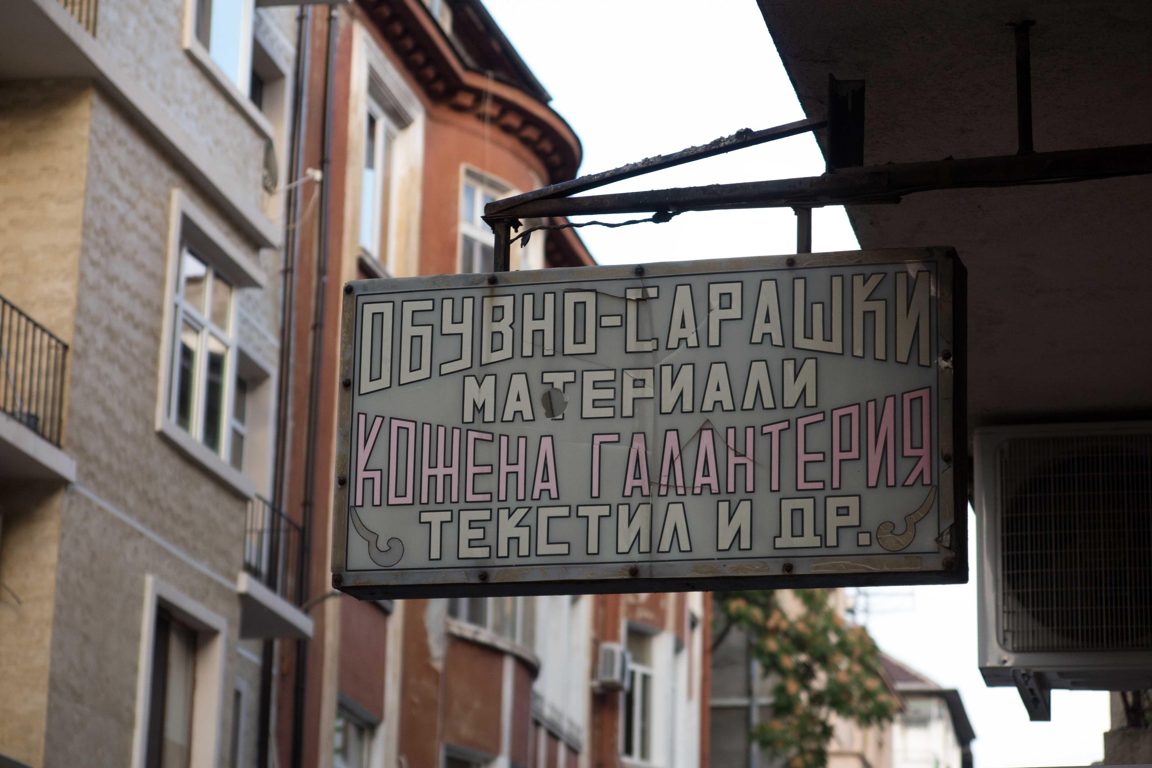 VedrosStudio_Bulgaria_04
